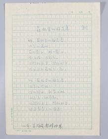 著名儿童文学作家、北京作协理事 金波(王金波)诗稿《森林里的梅花鹿》一页HXTX320435