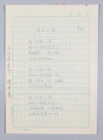 著名儿童文学作家、北京作协理事 金波(王金波)诗稿《我的小狗》一页HXTX320431