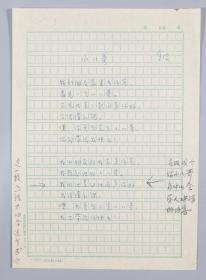著名儿童文学作家、北京作协理事 金波(王金波)诗稿《小八哥》一页HXTX320432