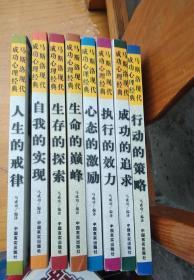马斯洛现代成功心理经典(全8册)