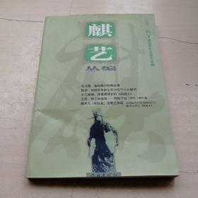 麒艺丛编.第二辑