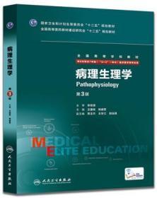 """病理生理学(第3版 供8年制及7年制""""5+3""""一体化临床医学等专业用)"""