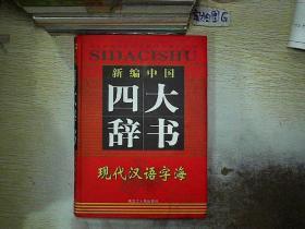新编中国四大辞书:现代汉语字海.