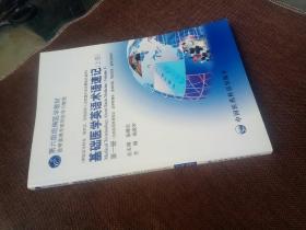 基础医学英语术语速记(上卷·第一册)