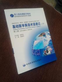 基础医学英语术语速记(上第2册)第六版统编医学教材