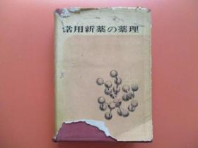常用新药の药理 第三版精装本