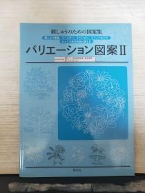 刺绣图案集 渐变图案(2)日文原版书