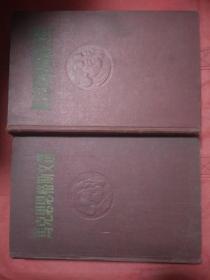 马克思恩格斯文选:两卷集  两册全