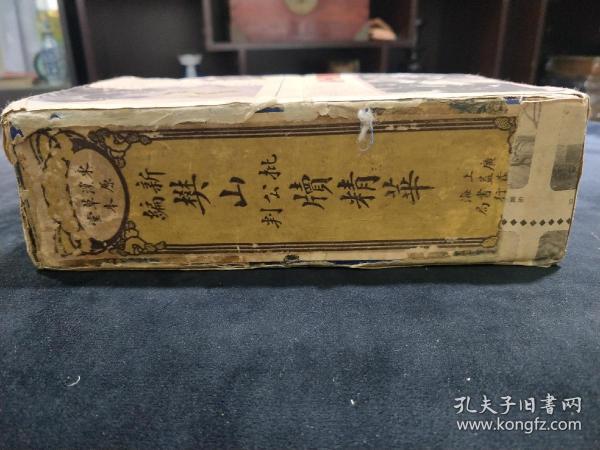 民国樊山批公判牍精华一函十二册全