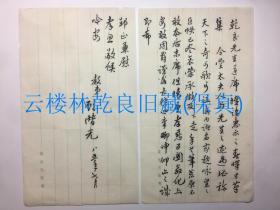 ◆◆林乾良旧藏-民国顾潜光,江苏盐城人。上海诗坛耆宿    二页  上款:林乾良