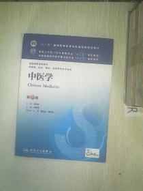 中医学(第8版) 高鹏翔/本科临床/..十二五普通高等教育本科国家级规划教材
