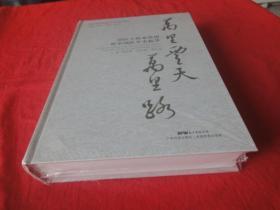 万里云天万里路——国医大师邓铁涛师承团队学术精华(全新未拆封)