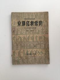 京剧化妆常识(60年1版1印 内附精美彩色插图)