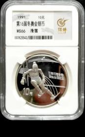 1991年第16届冬奥会障碍滑雪10元精制纪念银币,高分美品