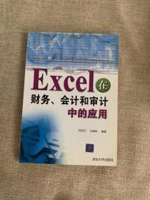 Excel在财务会计和审计中的应用