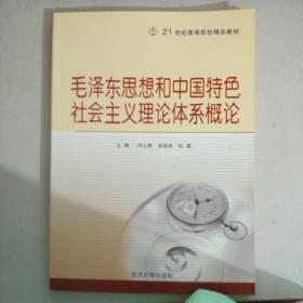 毛泽东思想和中国特色社会主义理论体系概论                                        【存50层】