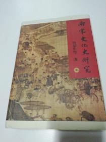两宋文化史研究