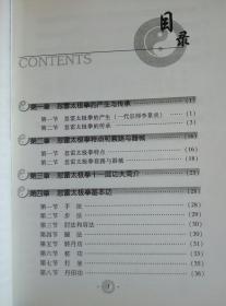 正宗忽雷太极拳及密传十一层功夫练法