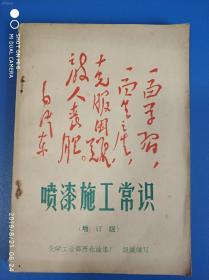 1969年初版《喷漆施工常识 》(增订本)封面有红色毛主席语录 一面学习 一面生产等