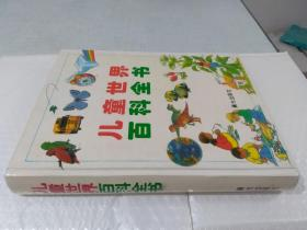 儿童世界百科全书