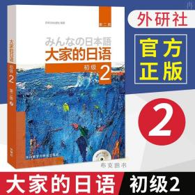 正版包邮现货速发 大家的日语(第二版)(初级)(2)(配MP3光盘1张) 日语教程 初级日语学习 日语听力练习 日语学习 日本3A出版社 编著