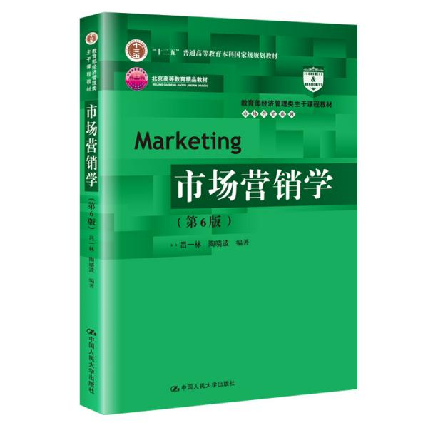 (本科教材)市场营销学