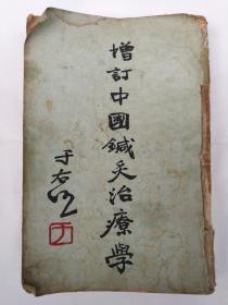 【增订中国针灸治疗学】巨厚一册全 于右任题   民国二十六年印    内页完整无缺
