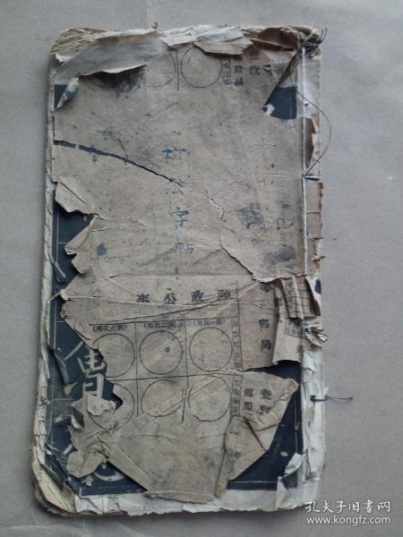 民国字帖,柳公权书。衬纸有很多民国资料。