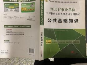 2013华图版·河北省事业单位公开招聘工作人员考试专用教材:公共基础知识