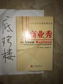 商业秀:体验经济时代企业经营的感情原则