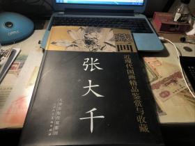 藏画:近现代国画精品鉴赏与收藏.张大年夜千
