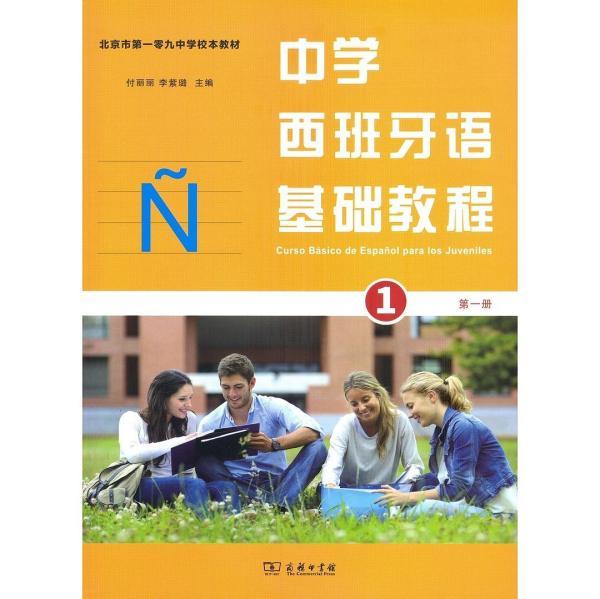 中学西班牙语基础教程:第一册