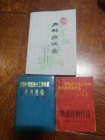 三本中医书