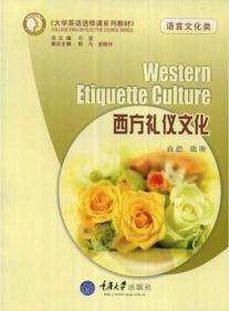 二手正版 西方礼仪文化 欧玲 重庆大学出版社 9787562446224