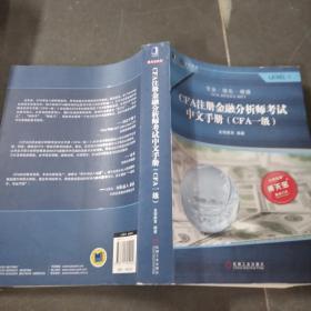 CFA注册金融分析师考试中文手册(CFA一级)