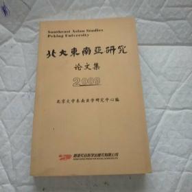 北大东南亚研究论文集2009