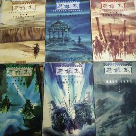 《英雄志》全六册