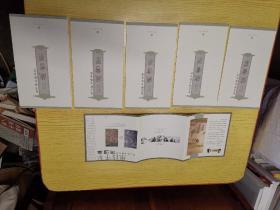 朵云轩木版水印:2005年上海书展藏书票(一套5张)