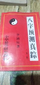 八字预测真踪(中华易学研究教材)