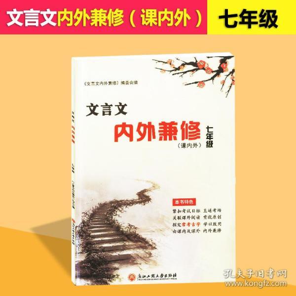 初中课外文言文(七年级 全国通用版 2016版)