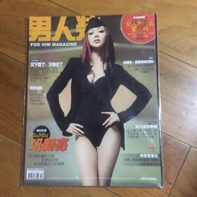 男人装.2010.02.巩新亮(全新未拆封)