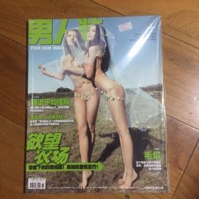 男人装.2010.11(全新未拆封)