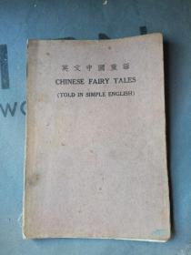 英文中國童話
