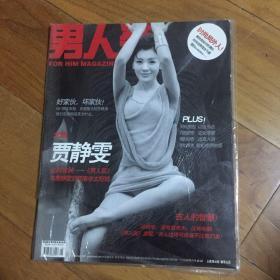 男人装.2008.02.贾静雯(全新未拆封)