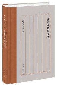 佛教与中国文学(精)孙昌武文集
