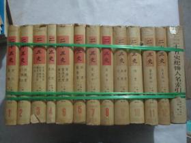 二十五史(全十二册)+二十五史纪传人名索引 13册合售