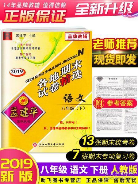 孟建平系列丛书 2016年 各地期末试卷精选:语文(八年级下 R)