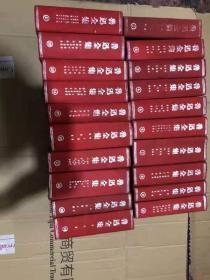 1946年民国版红面衣精装本(鲁迅全集)全20册