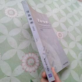 清华法学(第四辑):二十世纪汉语文明法学与法学家研究专号