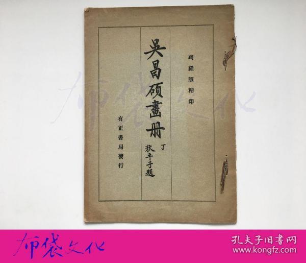 吴昌硕画册 丁册 1927年有正书局珂罗版初版